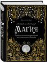 Магия. Практическое руководство для современной Ведьмы - Диас Джульетта