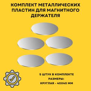 Металлическая пластина для магнитного держателя / Магнитная пластина для телефона / Магнит на телефон в машину / Магнитная пластина для смартфон / Комплект - 5 шт., 40x40 мм, круглые, серебристые. Вместе дешевле!