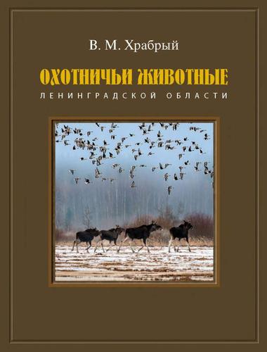 Птицы ленинградской области и сопредельных территорий