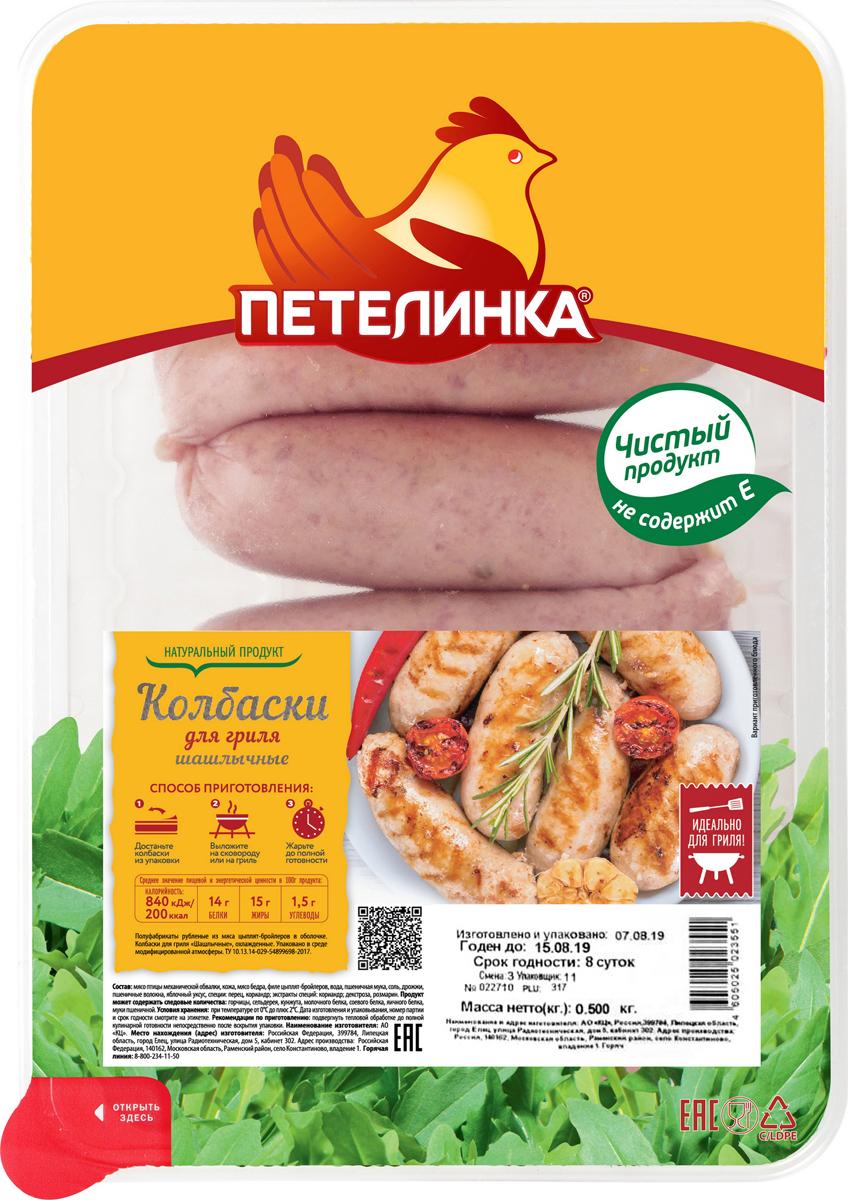Колбаски для гриля Петелинка Шашлычные, 500 г
