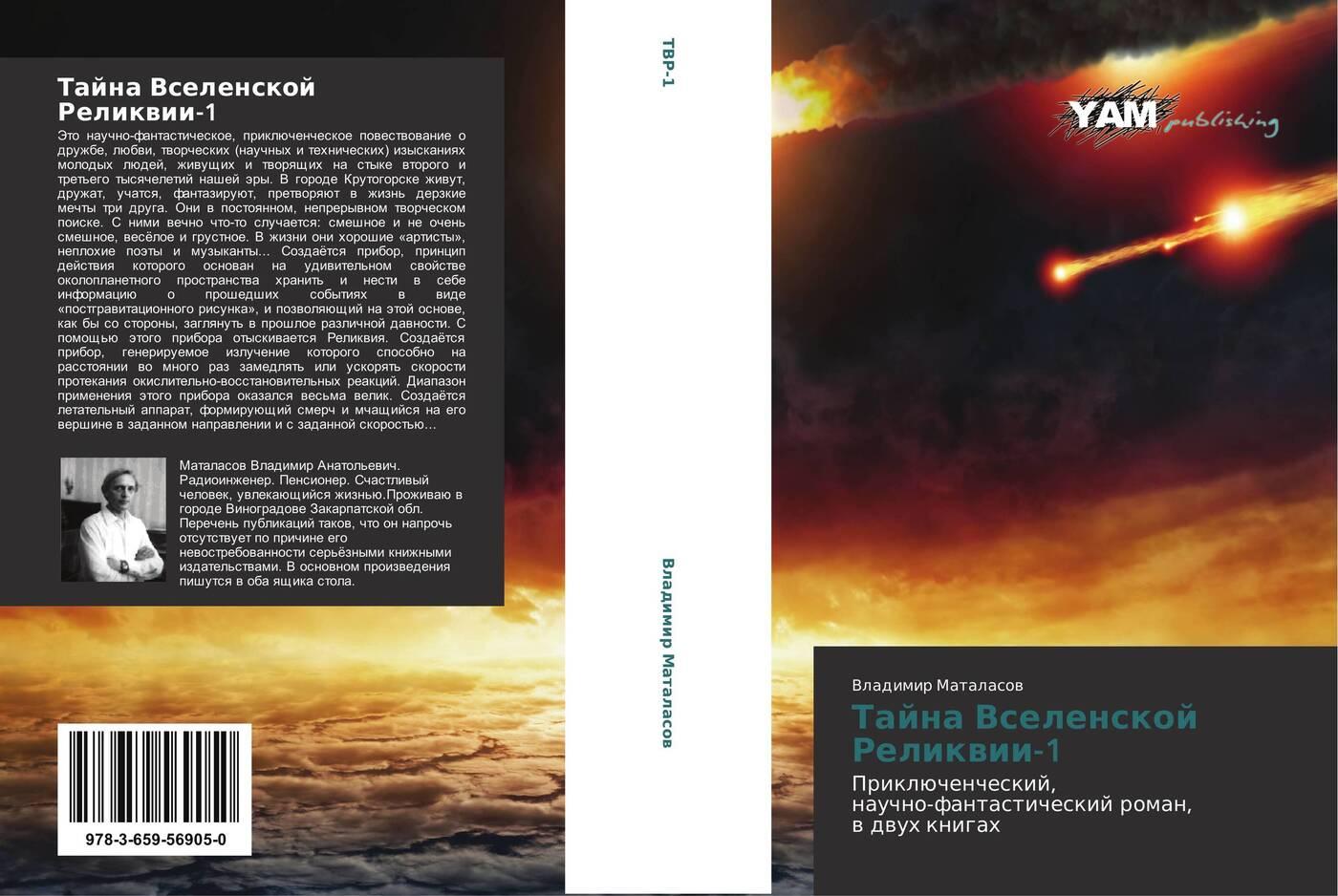 Владимир Маталасов Тайна Вселенской Реликвии-1