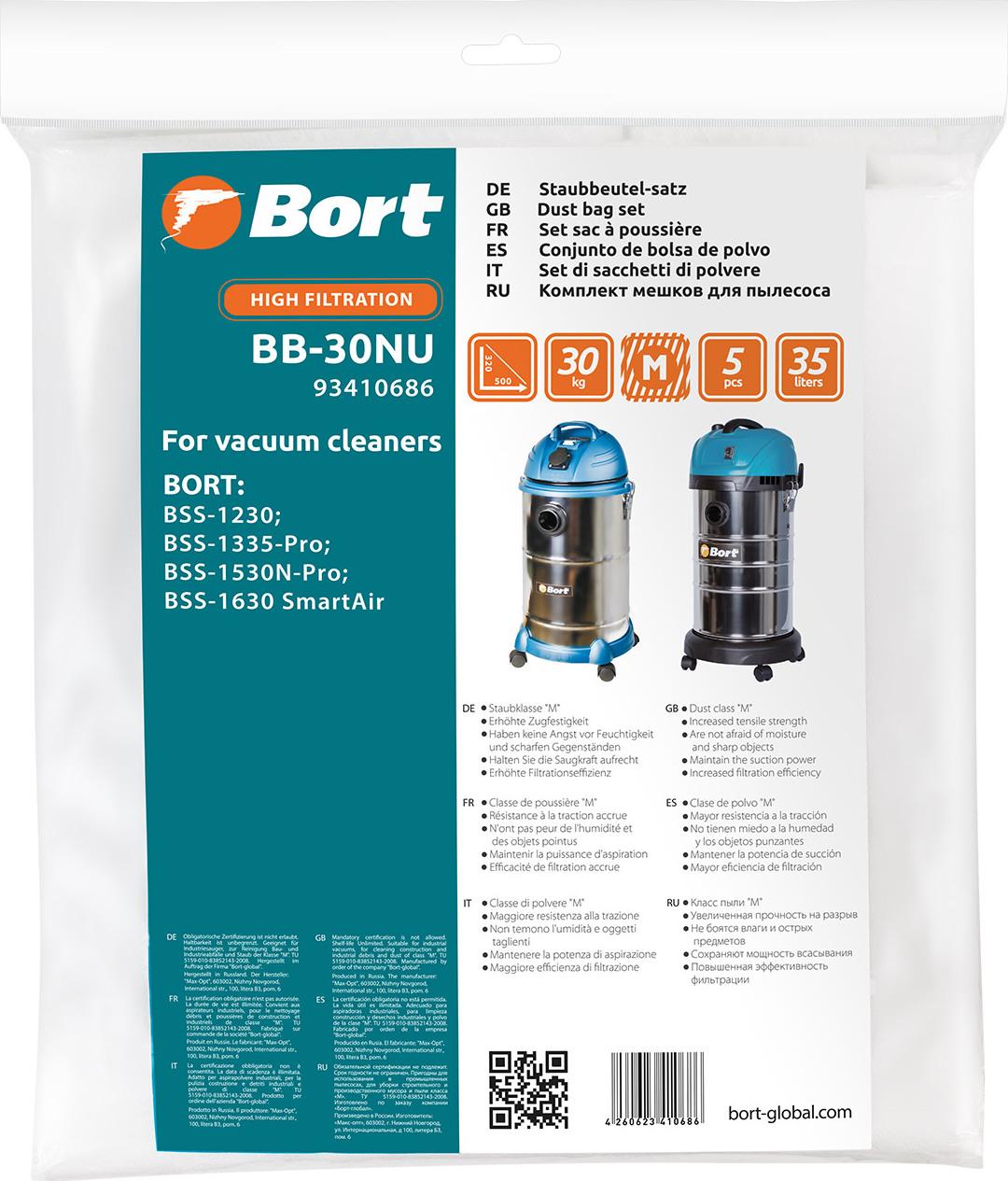 Комплект мешков пылесборных для пылесоса BB-30NU