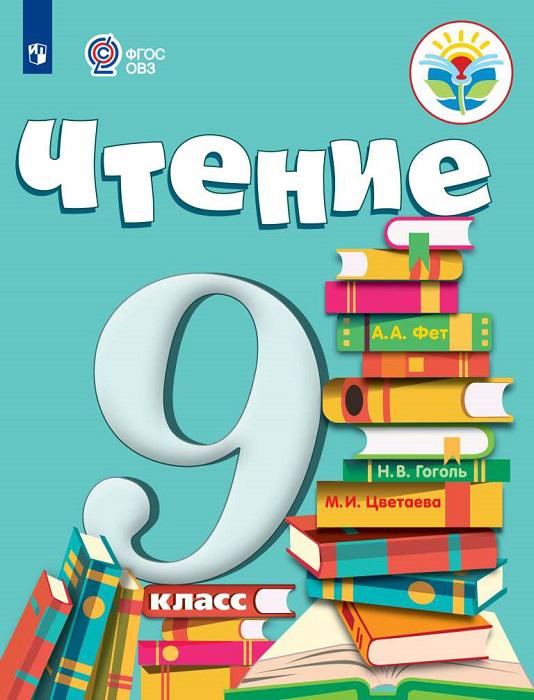 Чтение. 9 класс (для обучающихся с интеллектуальными нарушениями)