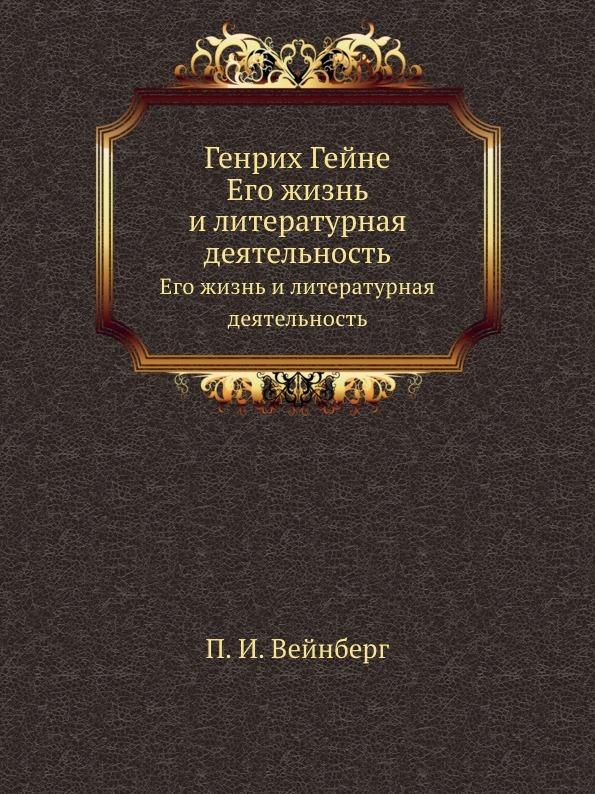 П.И. Вейнберг Генрих Гейне. Его жизнь и литературная деятельность
