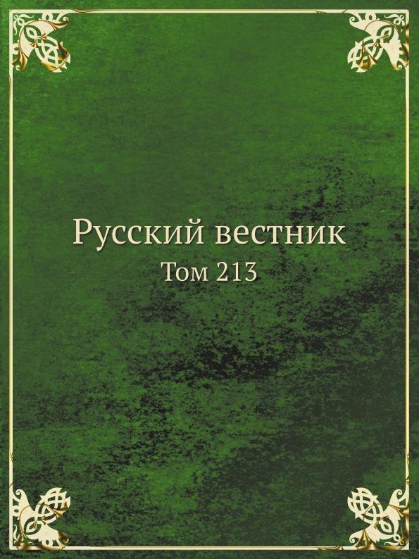 цены Неизвестный автор Русский вестник. Том 213