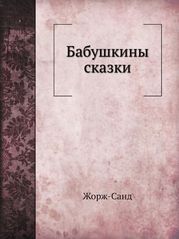 Жорж-Санд, А.Н.Толиверова Бабушкины сказки