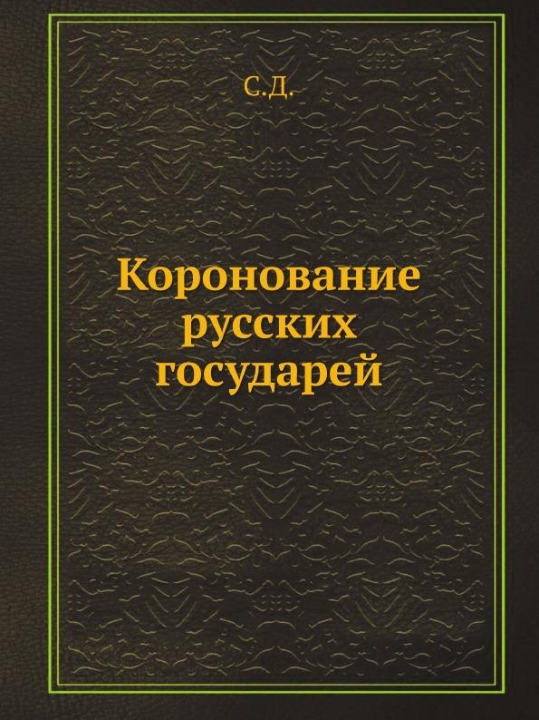 С.Д. Коронование русских государей