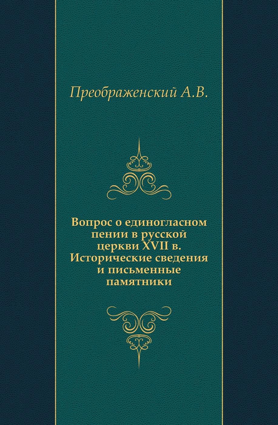 Вопрос о единогласном пении в русской церкви XVII в.