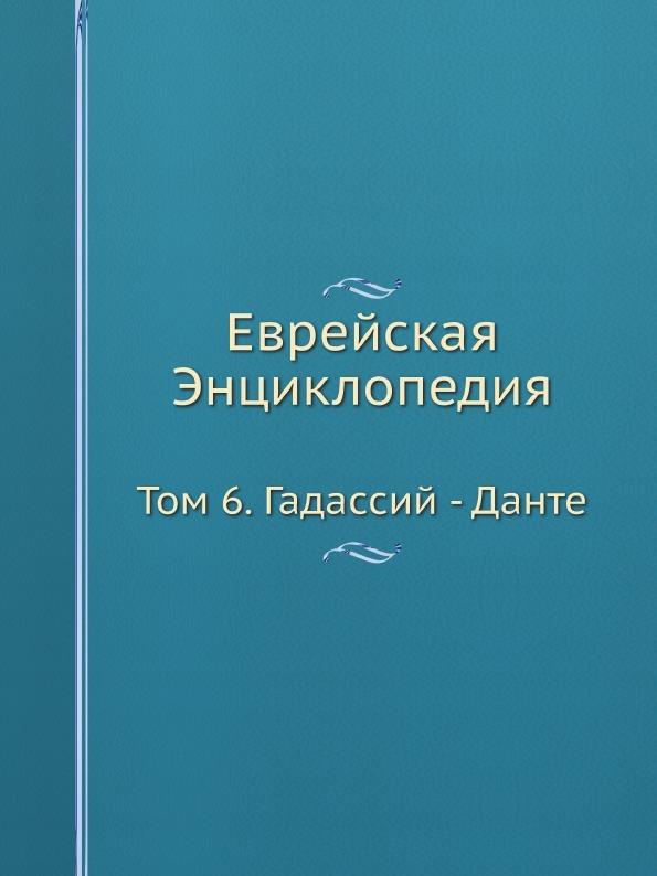 Л. Каценельсон Еврейская Энциклопедия. Том 6. Гадассий - Данте