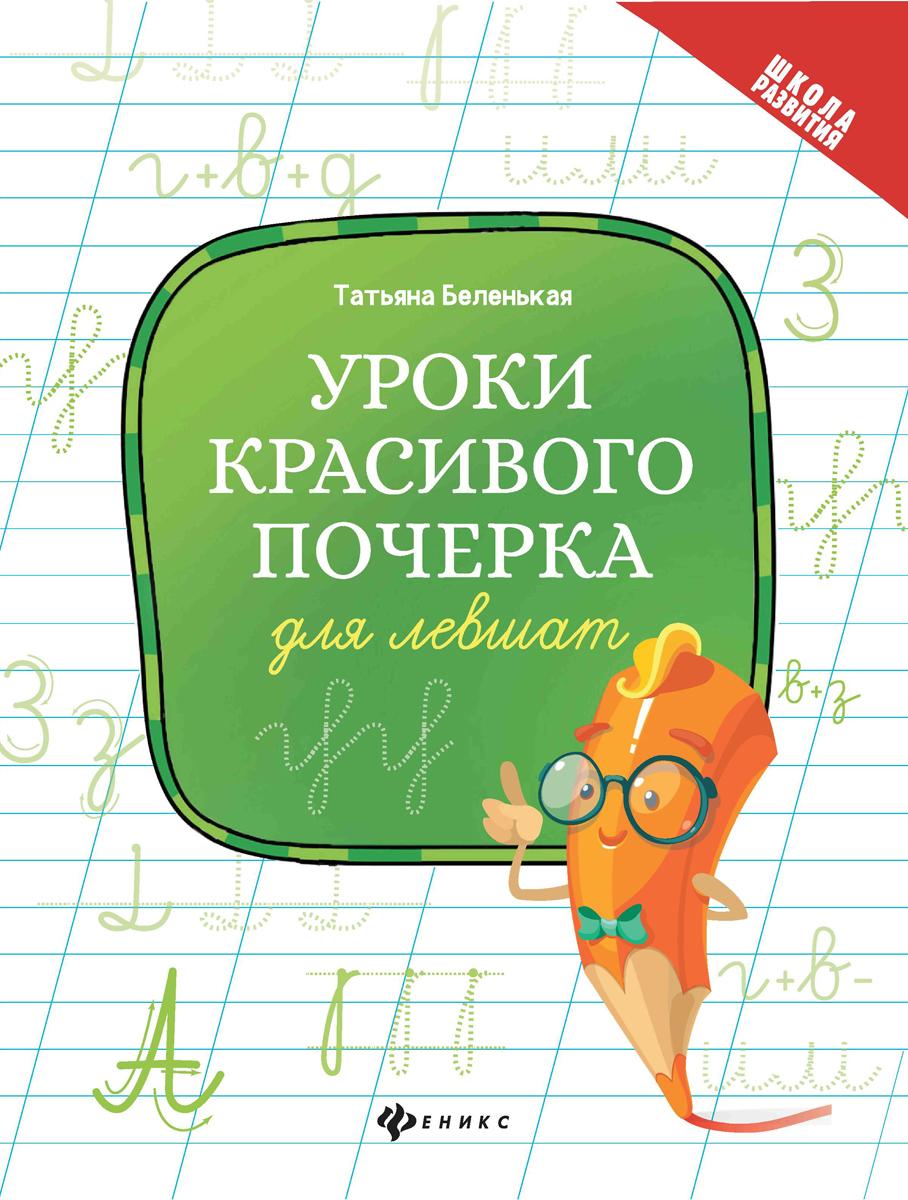 Уроки красивого почерка для левшат, Беленькая Т.Б.