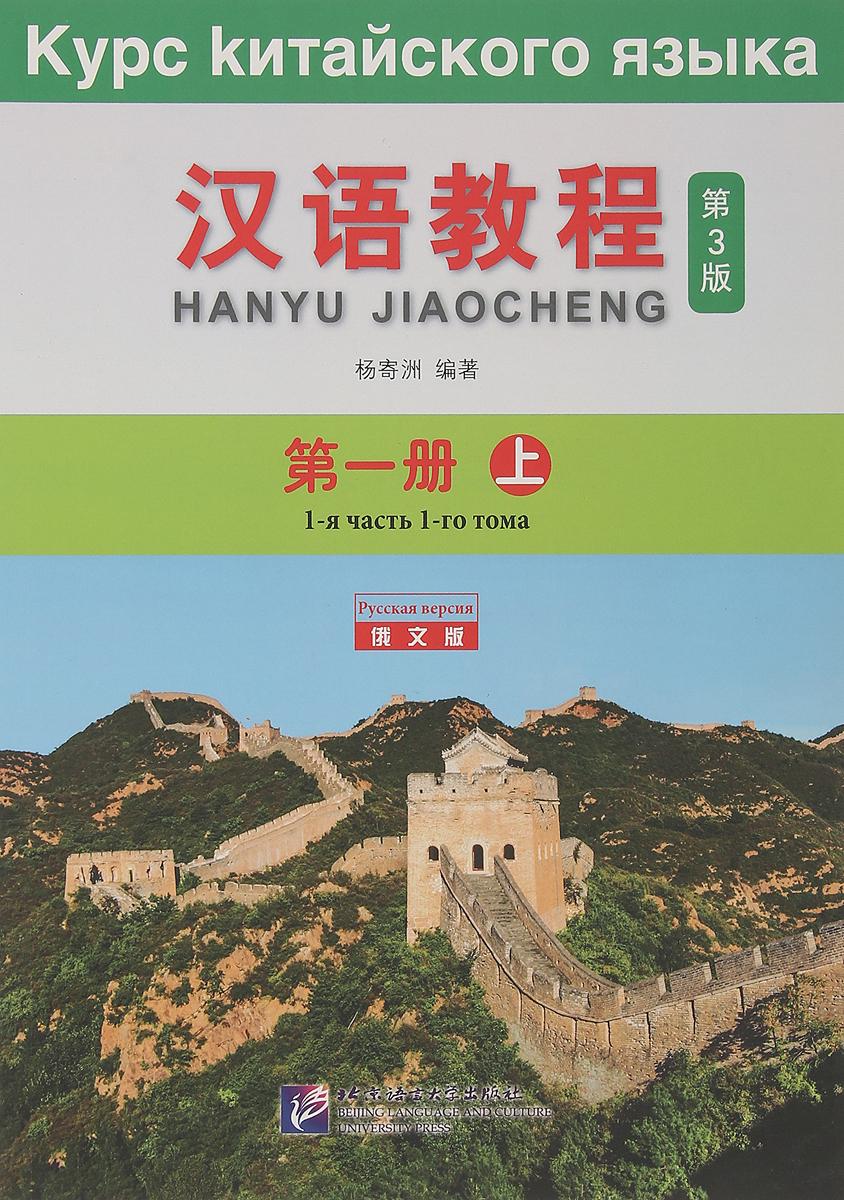 Курс китайского языка. Том1 . Часть 1