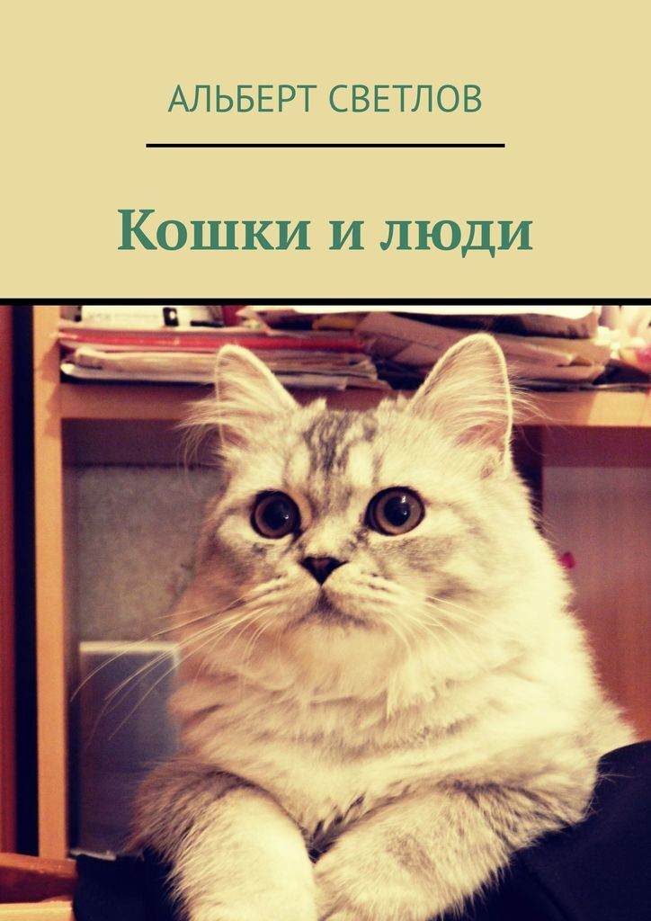 Альберт Светлов. Кошки и люди