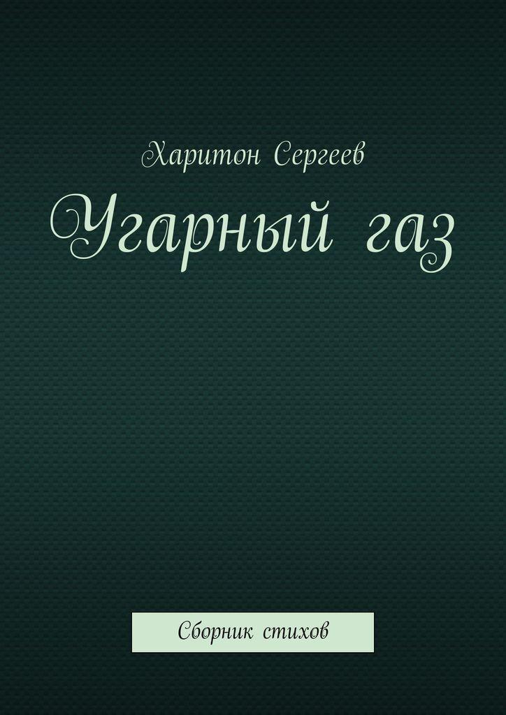 Харитон Сергеев. Угарный газ