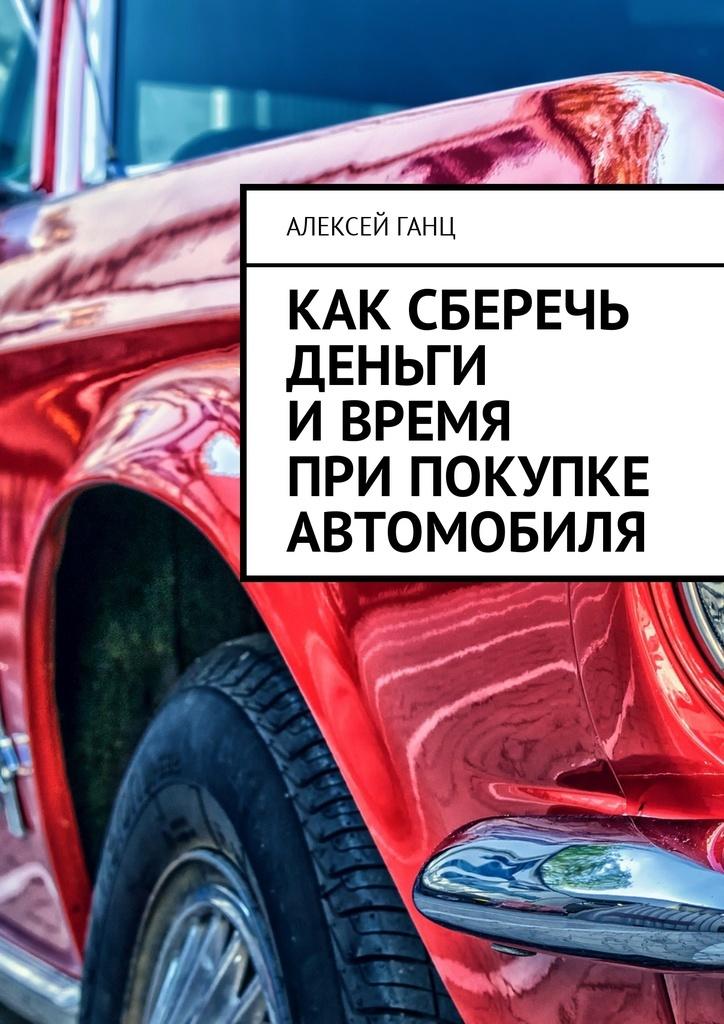 Время деньги покупка авто автосалон в москве 2017