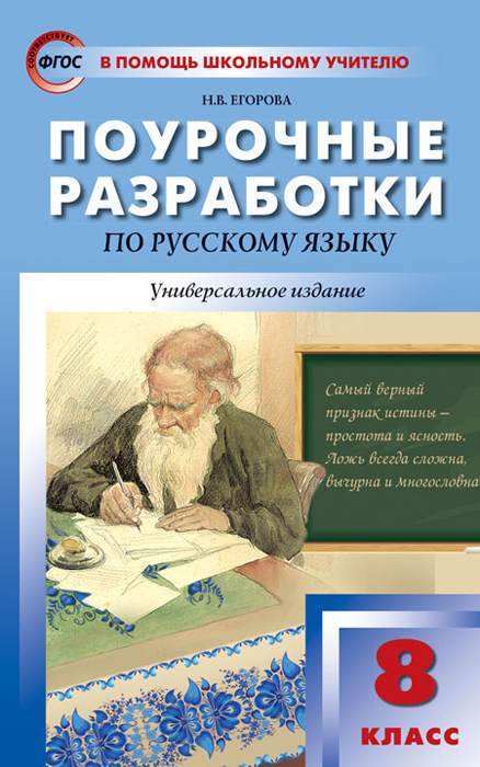 ПШУ 8 кл. Русский язык. ФГОС
