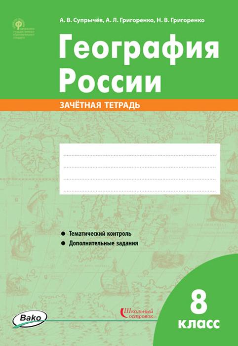РТ География России. 8 класс.  ...