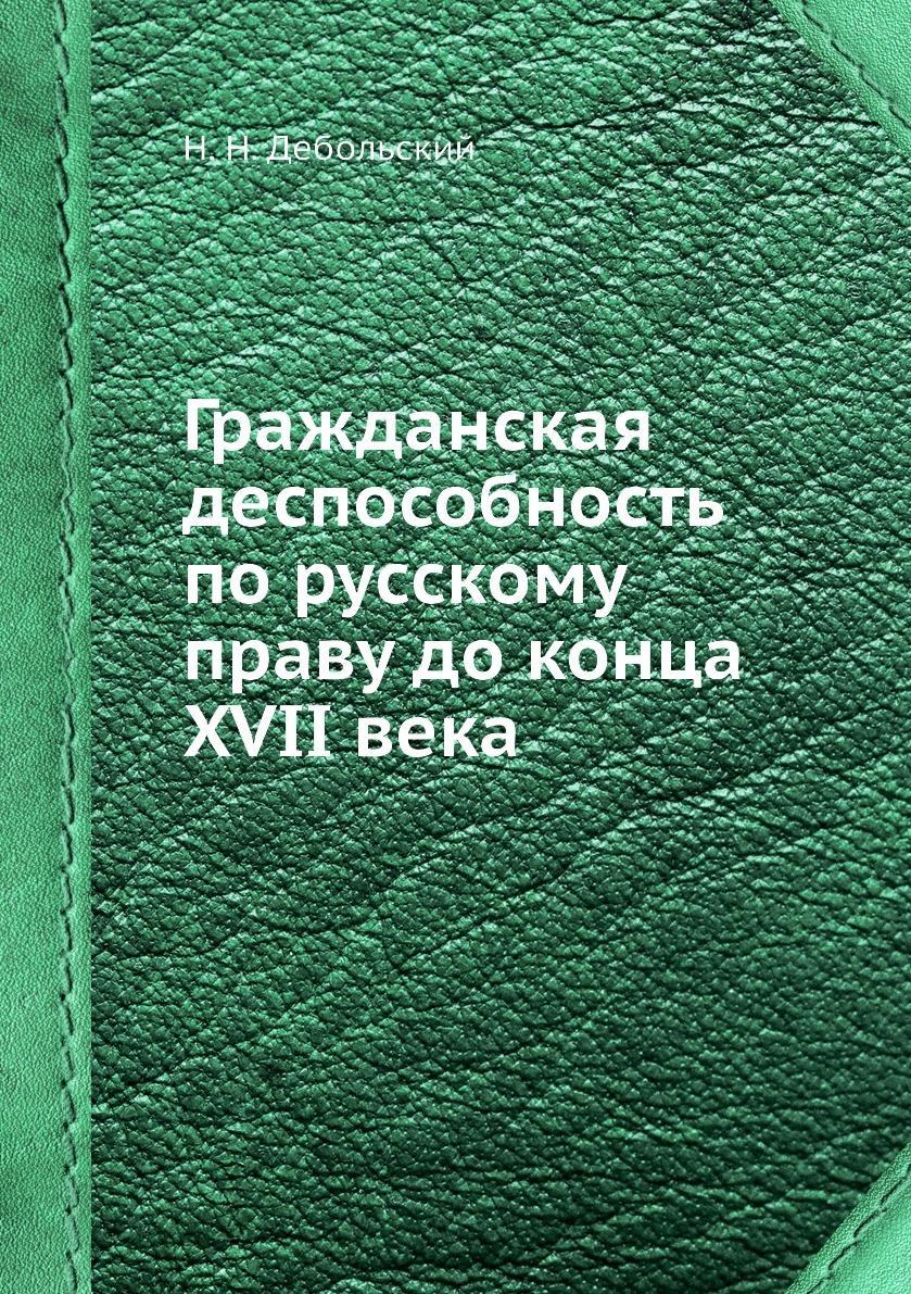 Гражданская деспособность по русскому праву до конца XVII века. Н. Н. Дебольский