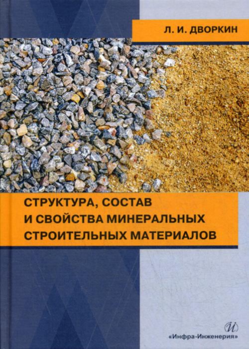 Структура, состав и свойства минеральных строительных материалов. Учебное пособие | Дворкин Леонид Иосифович