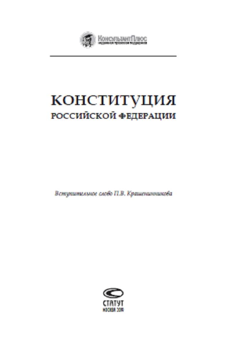 Книга Конституция Российской Федерации