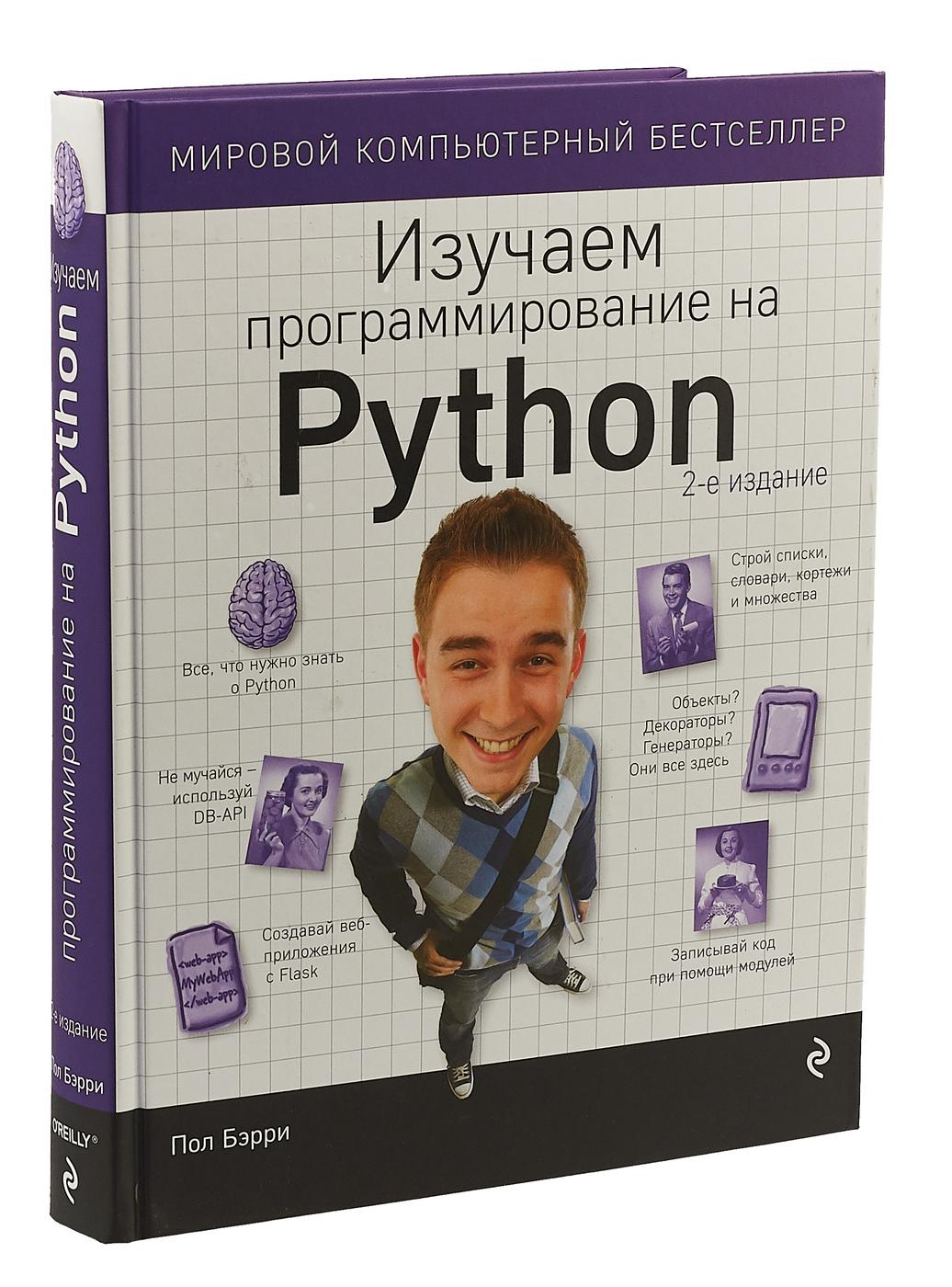 Пол Бэрри. Изучаем программирование на Python | Бэрри Пол