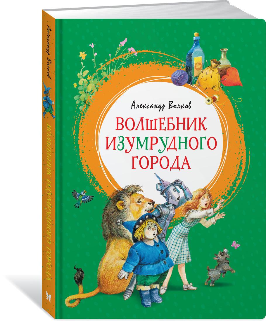 Волшебник Изумрудного города | Волков Александр, Коркин Владимир