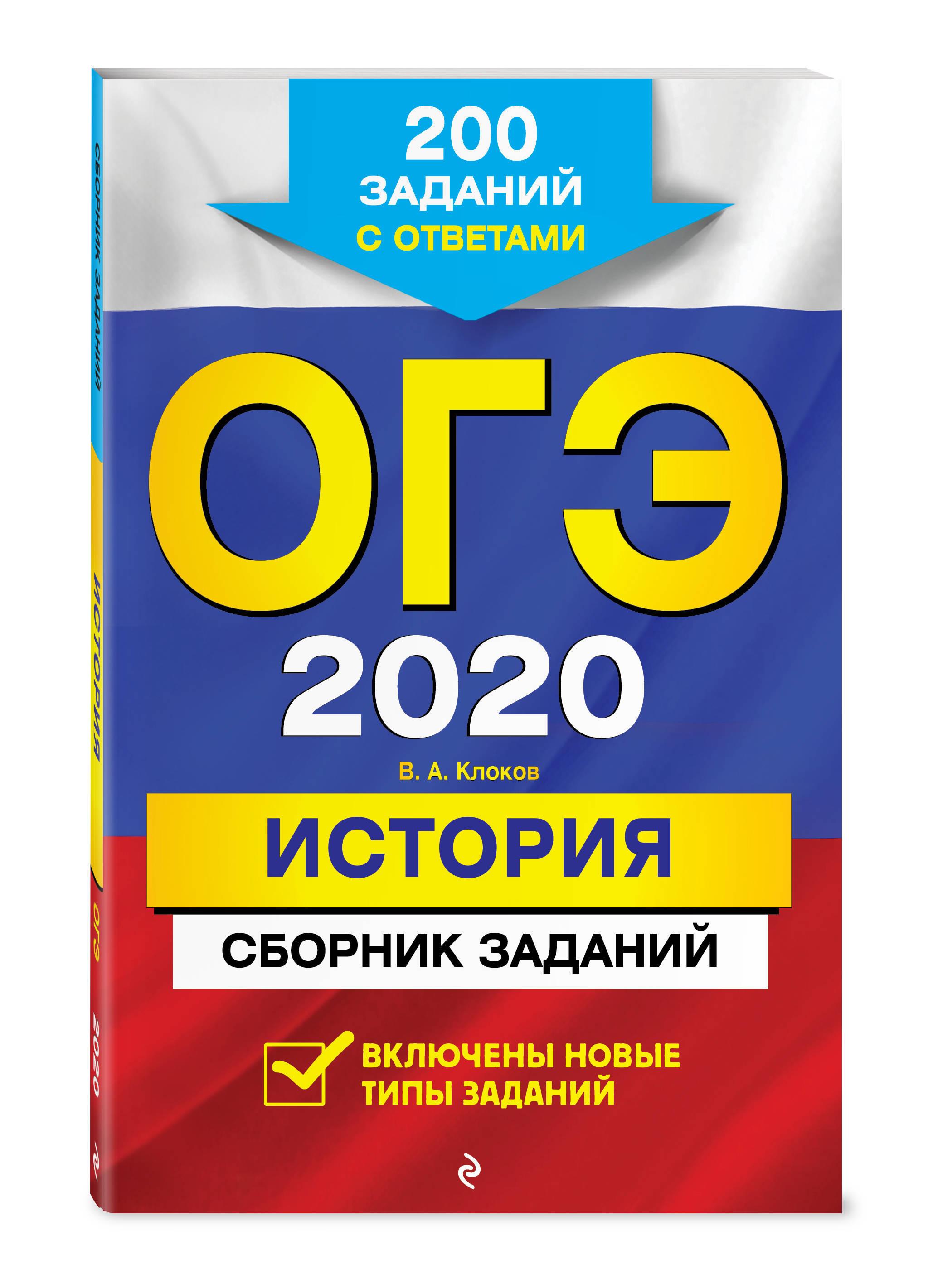 ОГЭ-2020. История. Сборник заданий: 200 заданий с ответами | Клоков Валерий Анатольевич