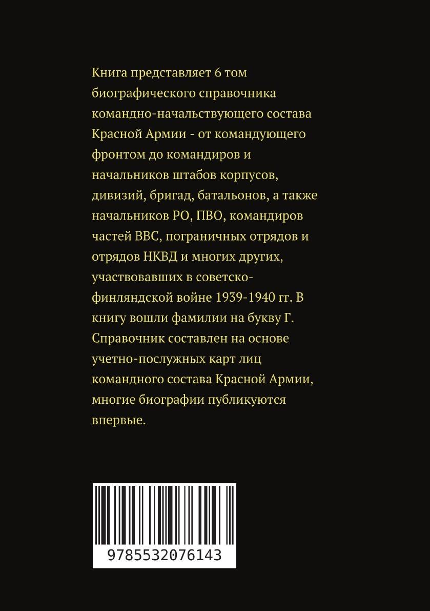 Денис Соловьев. Командно-начальствующий состав Красной Армии в советско-финляндской войне 1939-1940 гг. Том 6