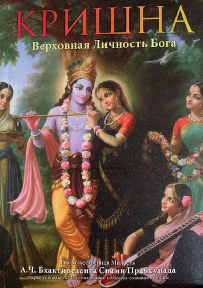 Бхактиведанта Свами Прабхупада Абхай Чаранаравинда. Кришна. Верховная личность Бога. В 2 томах. Том 1
