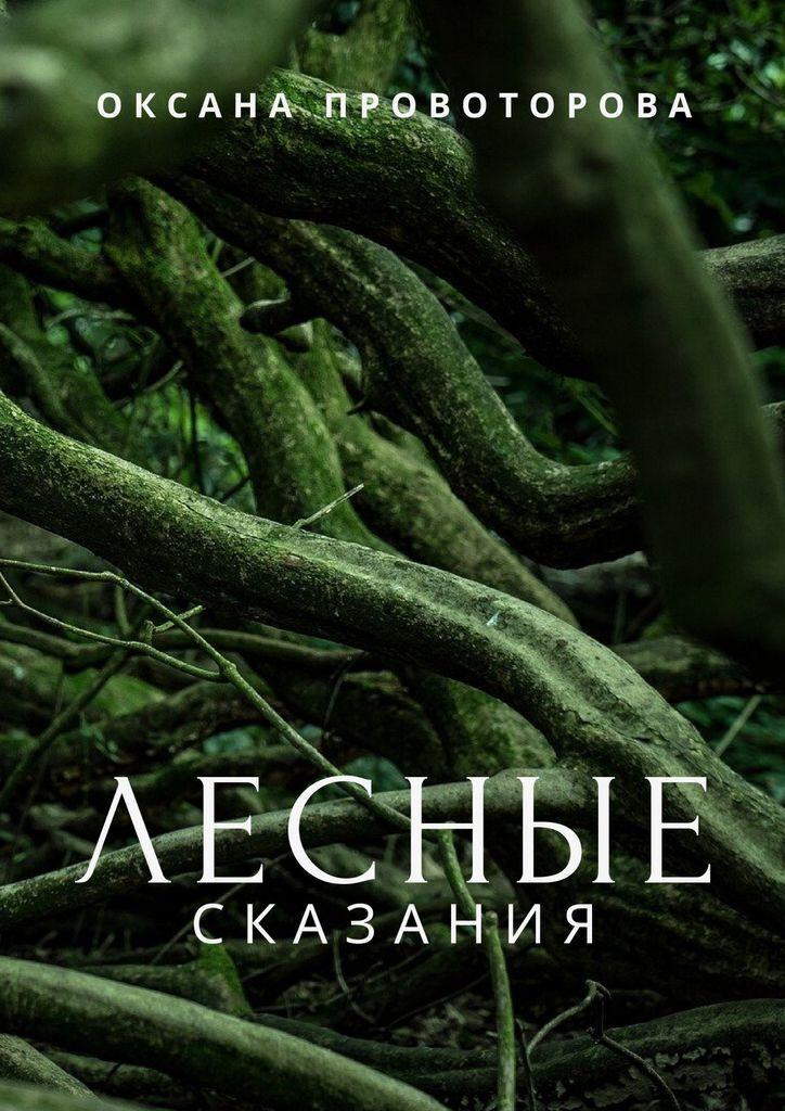 Оксана Провоторова. Лесные сказания