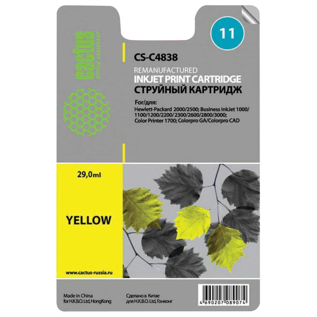 Тонер-картридж Cactus (CS-C4838A), желтый, для струйного принтера, совместимый