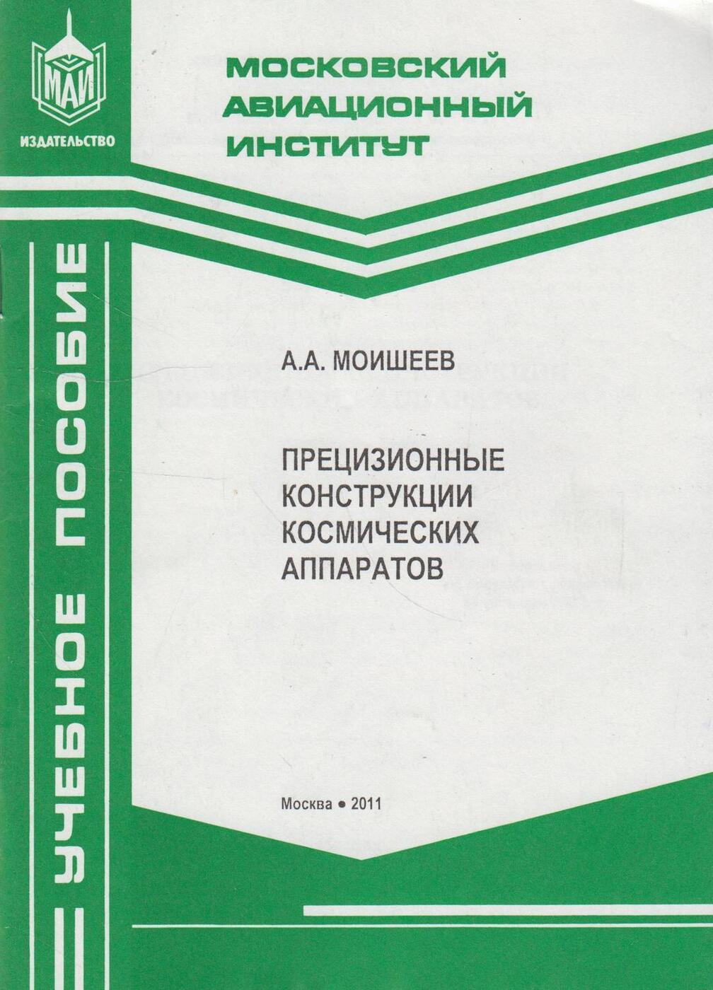 Моишеев А.А.. Прецизионные конструкции космических аппаратов