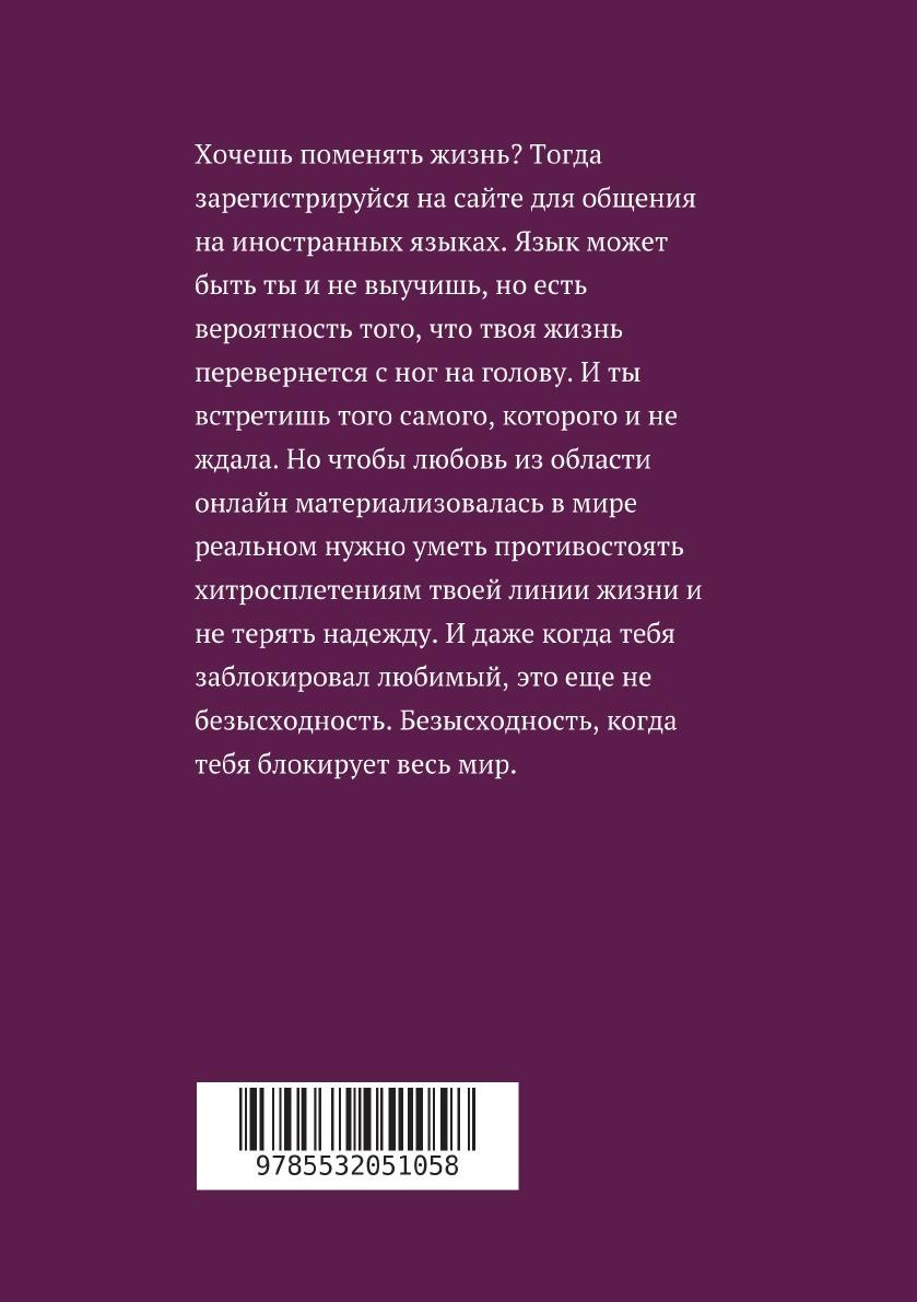 Зинаида Рауш. COLOVE-19, или Инфицированные беспроводной любовью