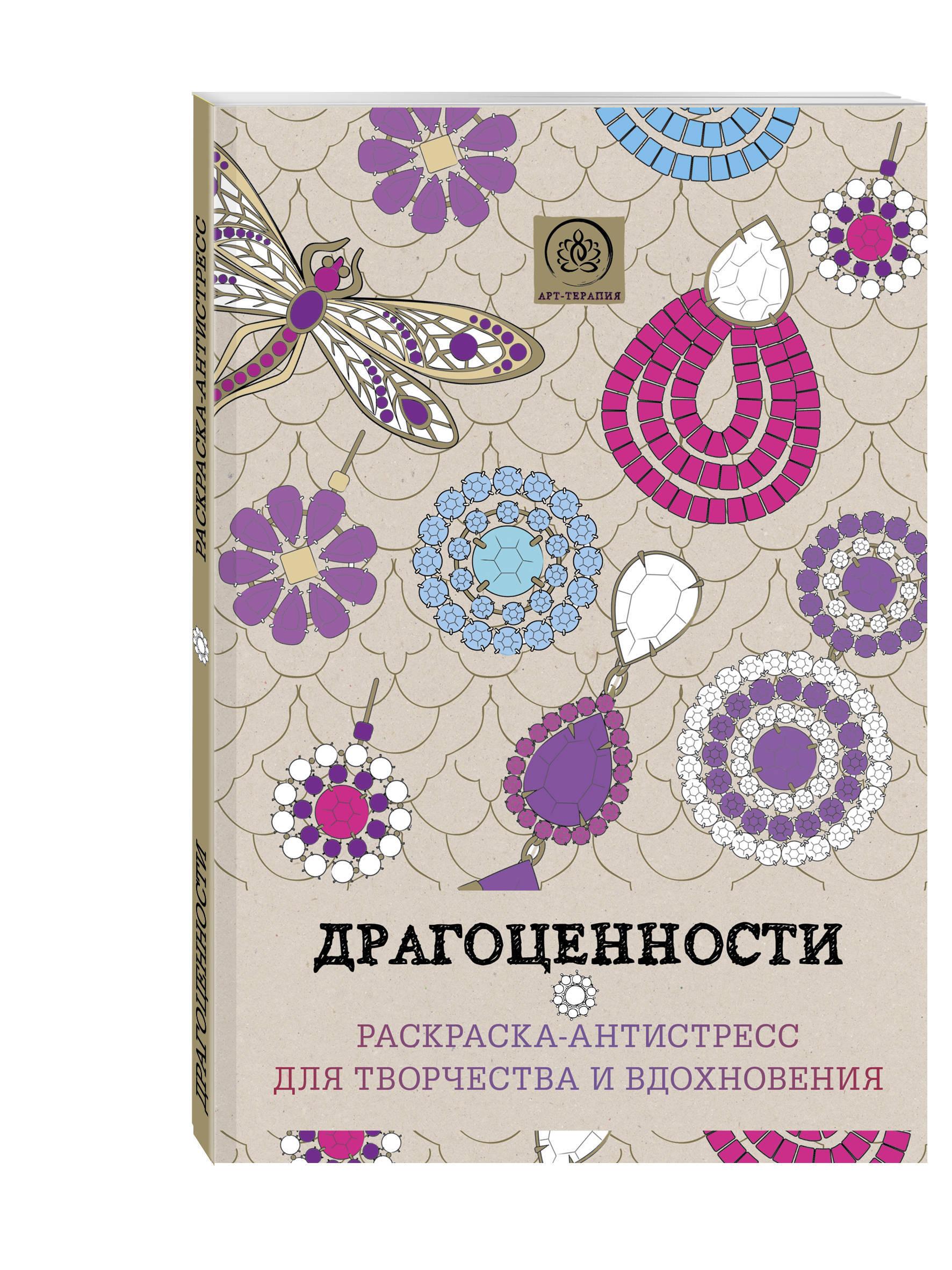 """Книга """"(2016)Драгоценности. Раскраска-антистресс для ..."""