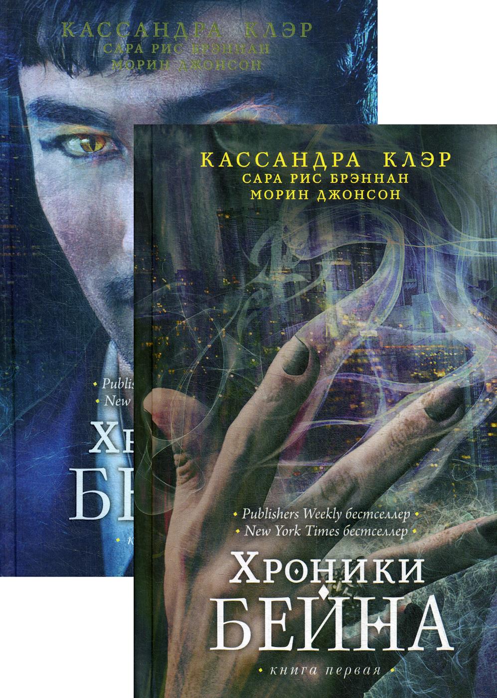 Хроники К. Клэр (комплект из 2-х книг)