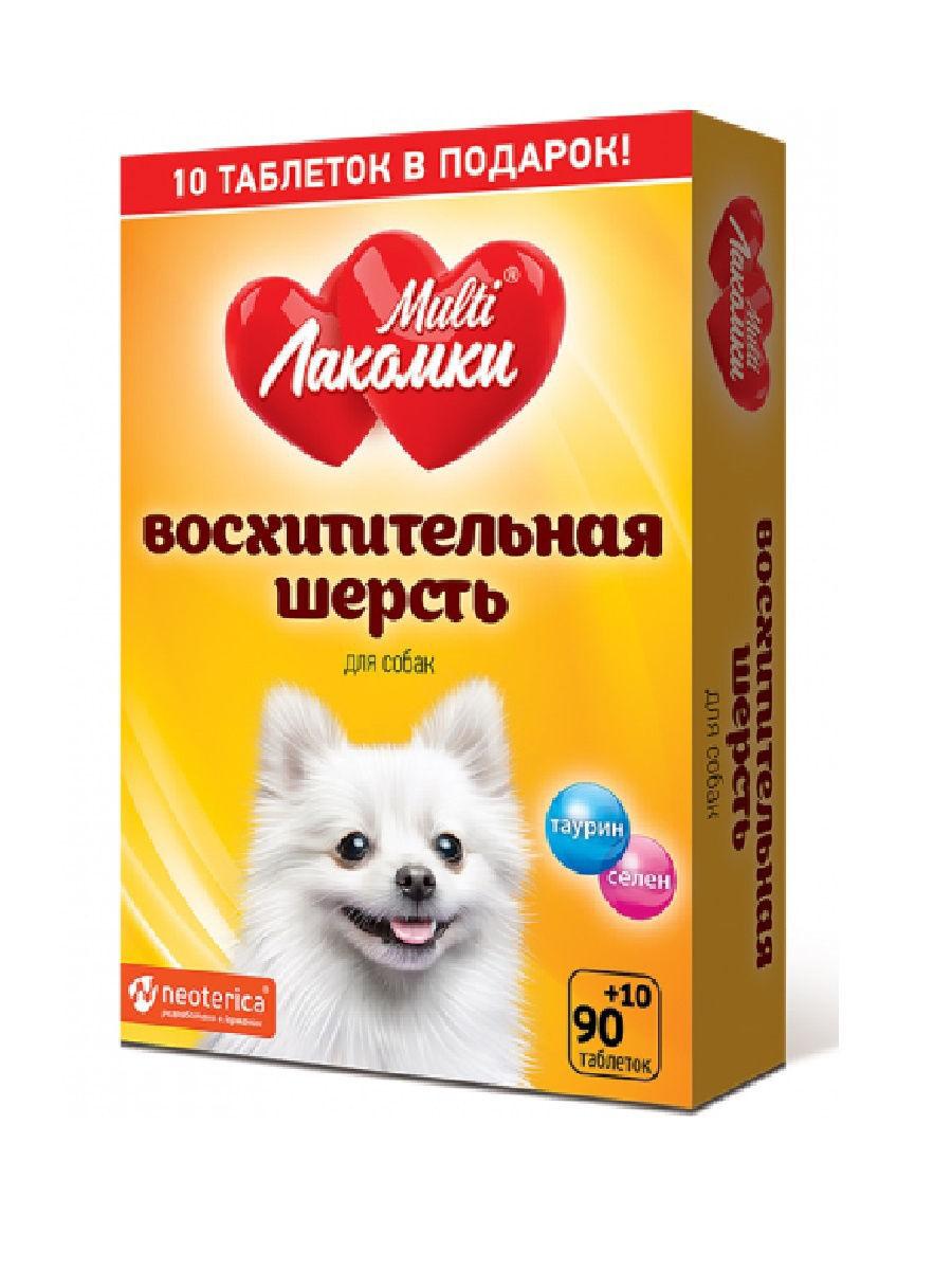 Multi лакомки, восхитительная шерсть для собак,100 таблеток , Таблетки для собак , Витамины для собак для шерсти