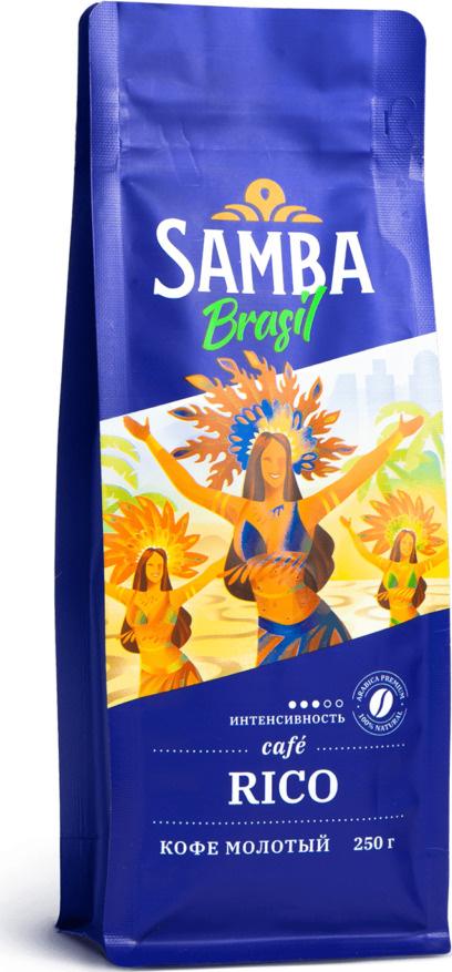 Кофе молотый Samba Cafe Brasil RICO, арабика 100%, средняя обжарка, 250 гр  #1