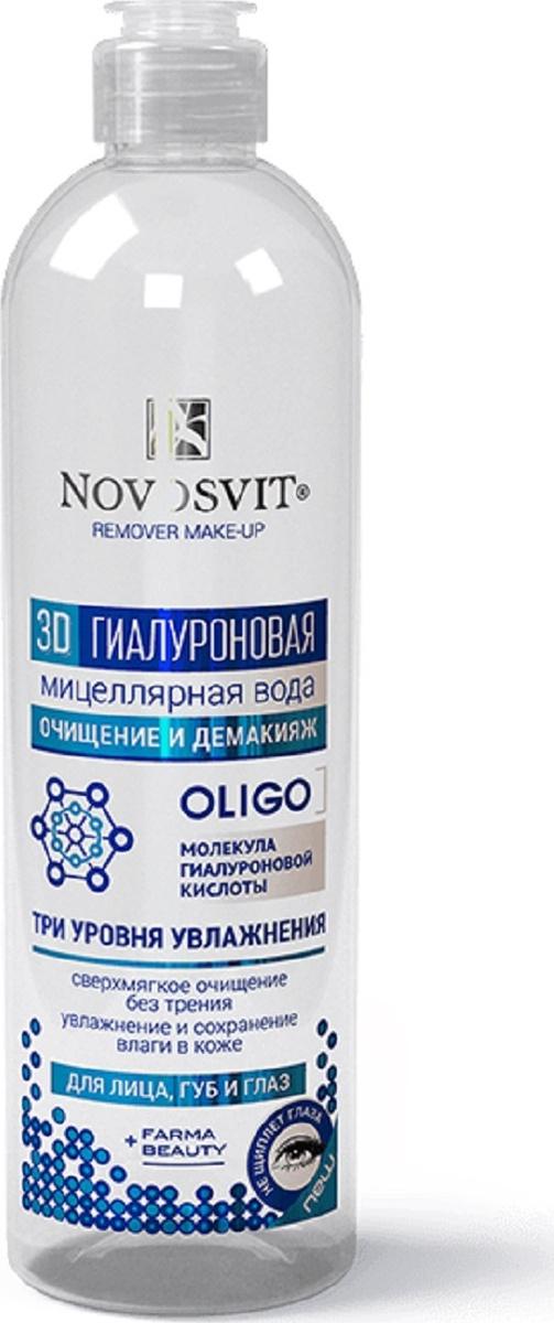 """Novosvit Мицеллярная вода """"3D Гиалуроновая кислота"""" для лица, губ и глаз с гиалуроновой кислотой, 500 #1"""