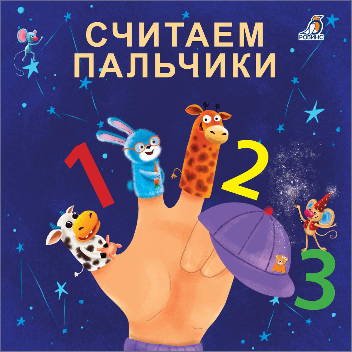 Считаем пальчики. Книжка-картонка   Сосновский Евгений Анатольевич  #1