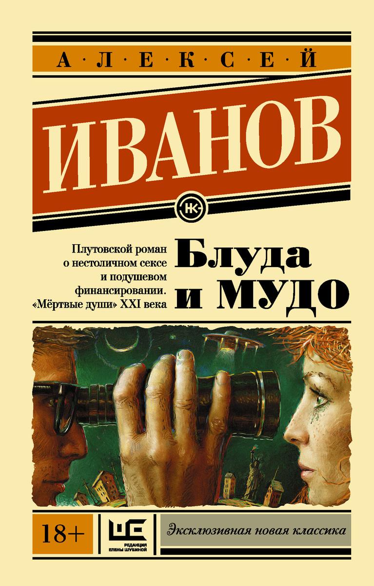 Блуда и МУДО | Иванов Алексей Викторович #1