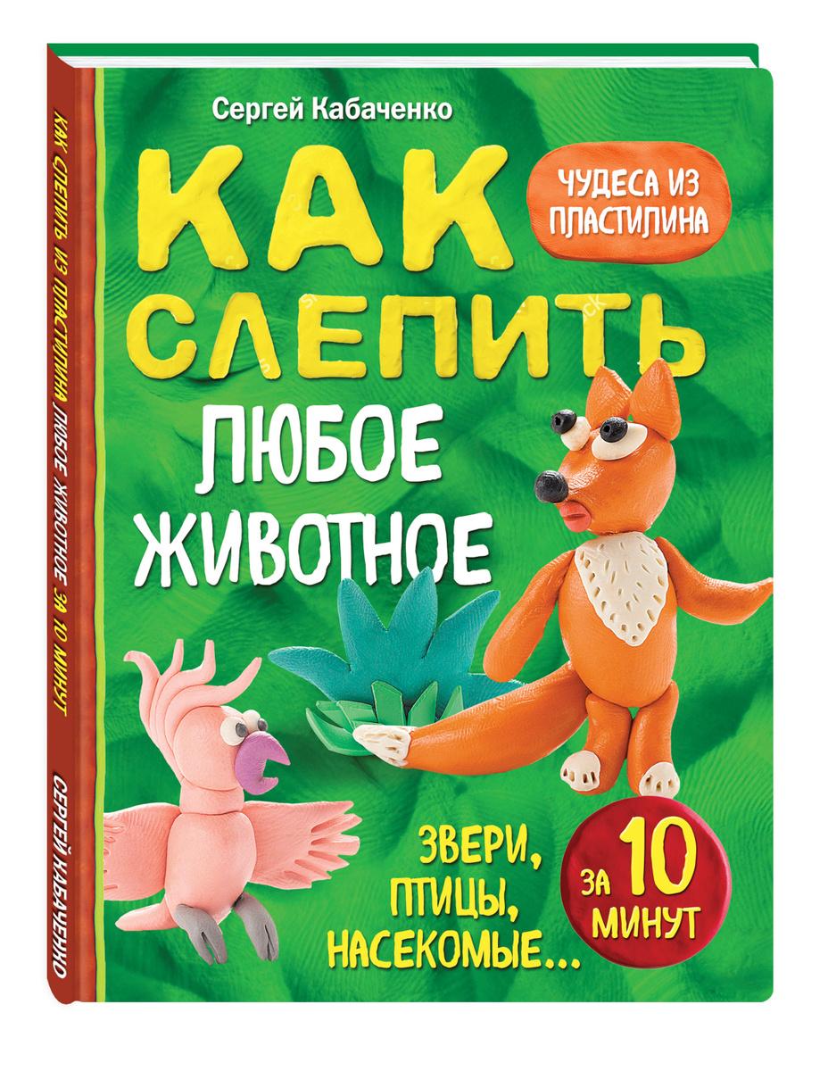 Как слепить из пластилина любое животное за 10 минут. Звери, птицы, насекомые... | Кабаченко Сергей  #1