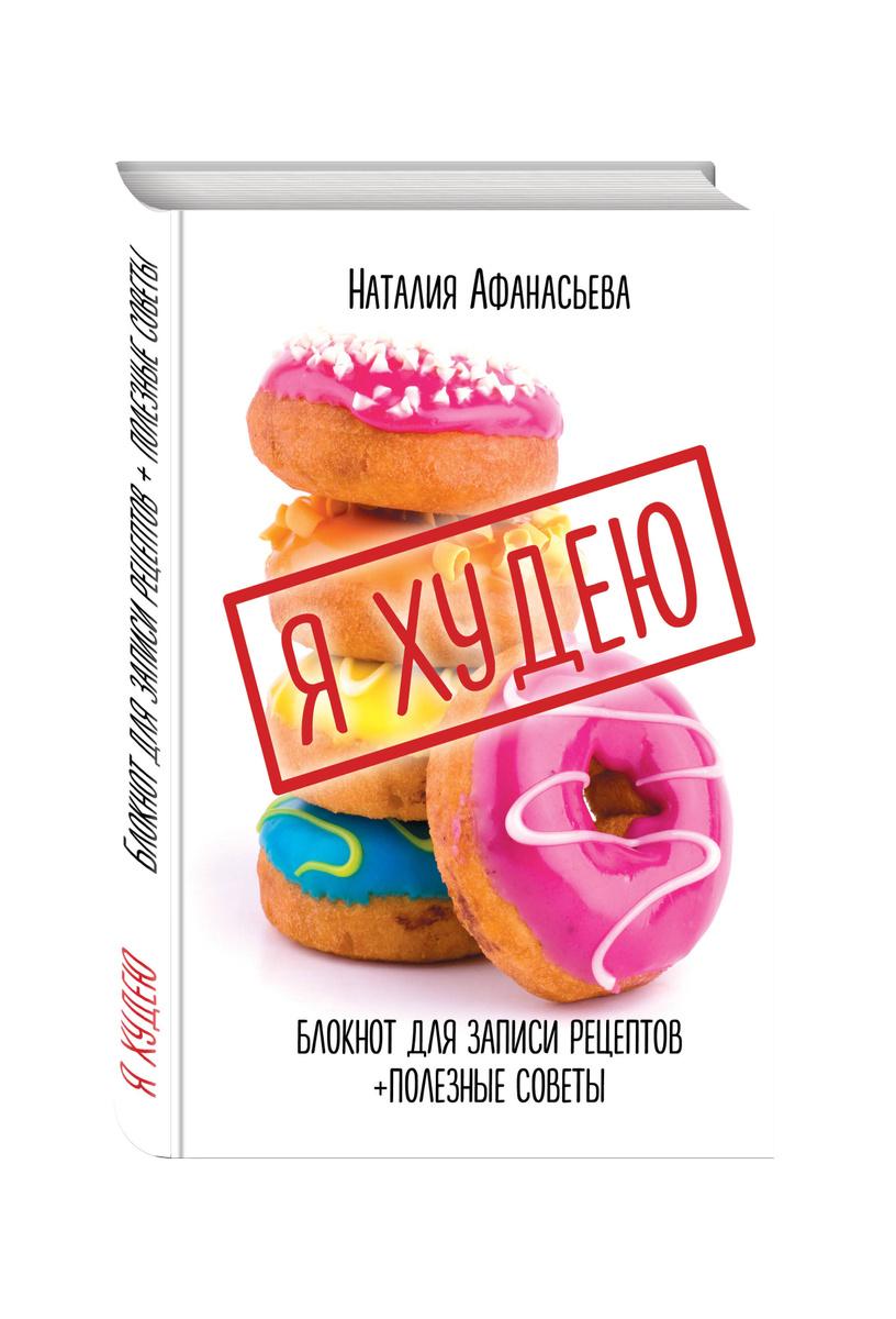 Блокнот для записи рецептов. Я худею (Пончики) | Афанасьева Наталия  #1