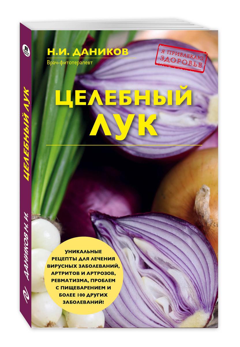 Целебный лук | Даников Николай Илларионович #1
