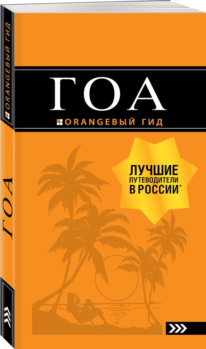 Гоа: путеводитель. 4-е изд.   Нет автора #1