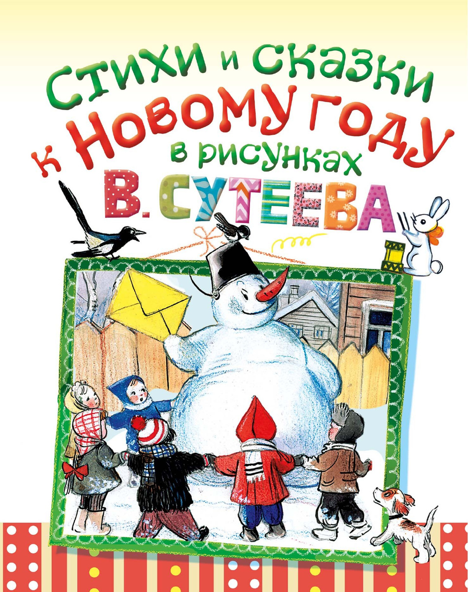 Стихи и сказки к Новому году в рисунках В. Сутеева | Сутеев Владимир Григорьевич  #1