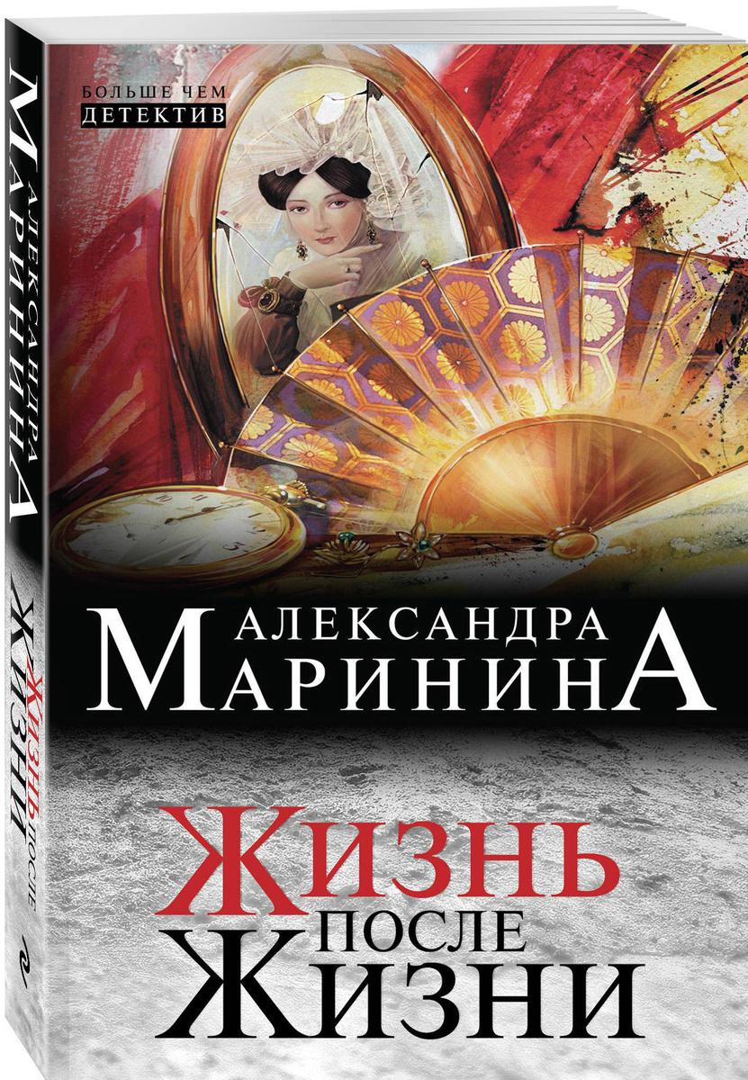 Жизнь после Жизни   Маринина Александра #1