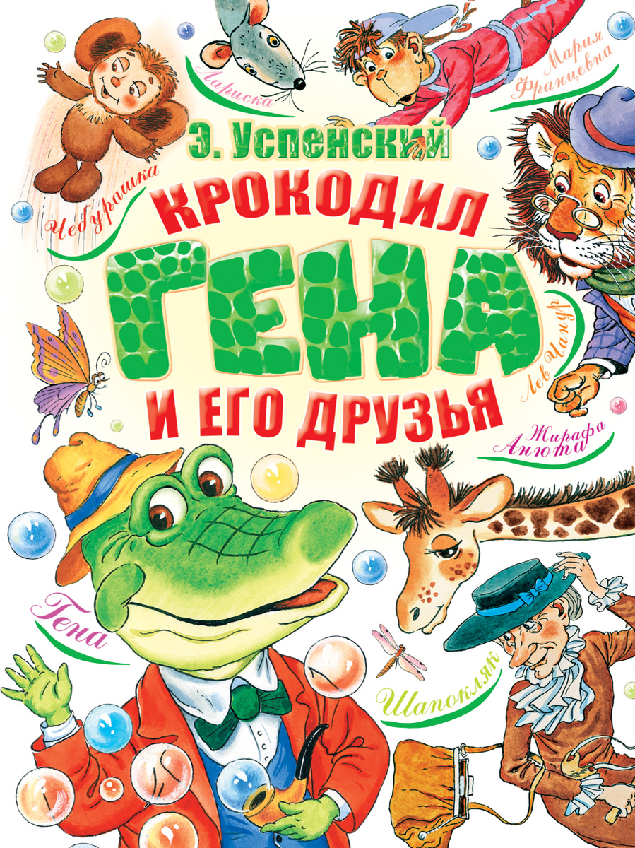 Крокодил Гена и его друзья   Успенский Эдуард Николаевич  #1