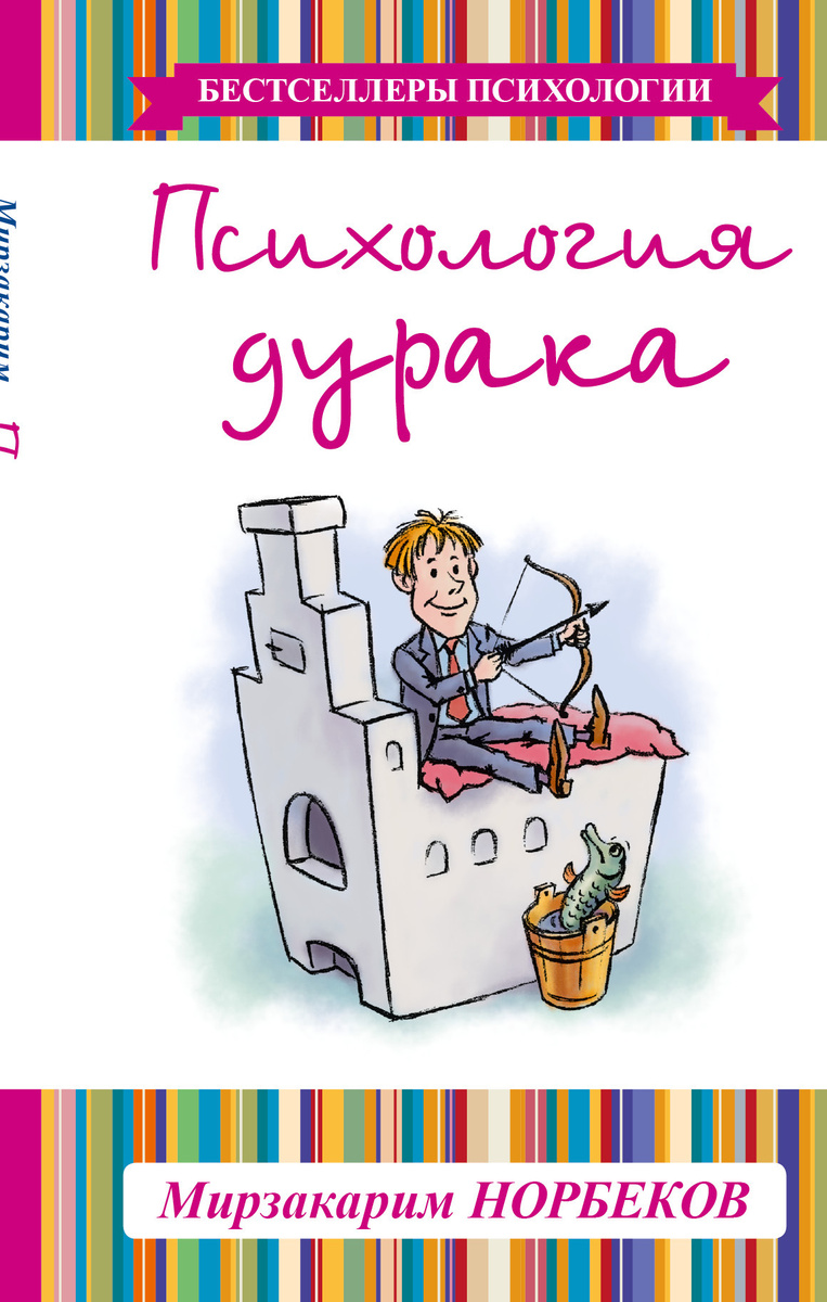 Психология дурака | Норбеков Мирзакарим Санакулович #1