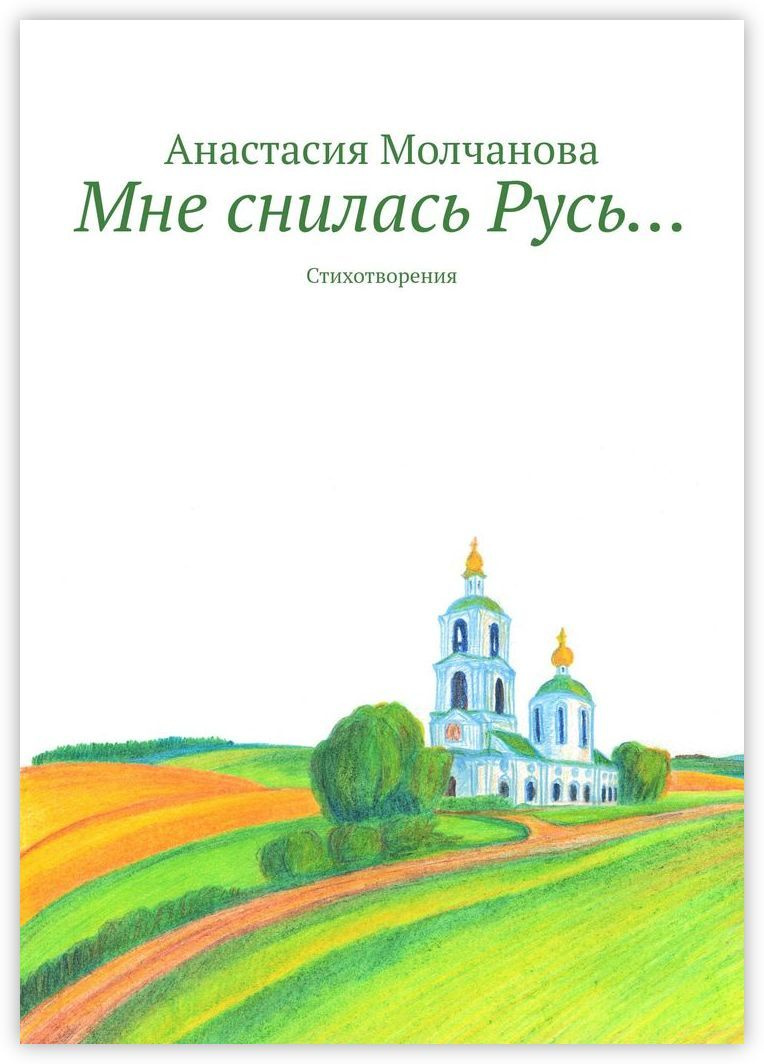 Мне снилась Русь #1