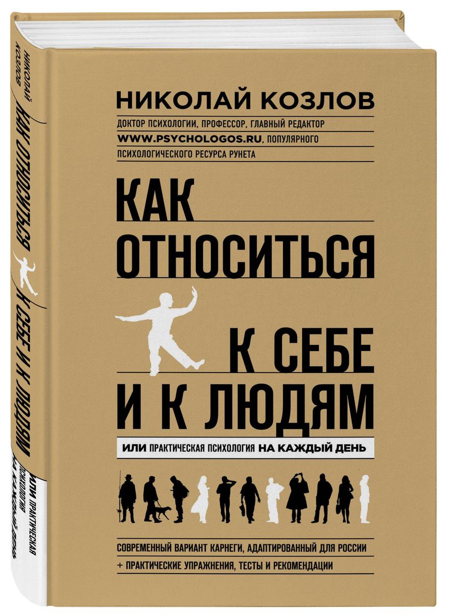 Как относиться к себе и к людям (7БЦ)   Козлов Николай Иванович  #1