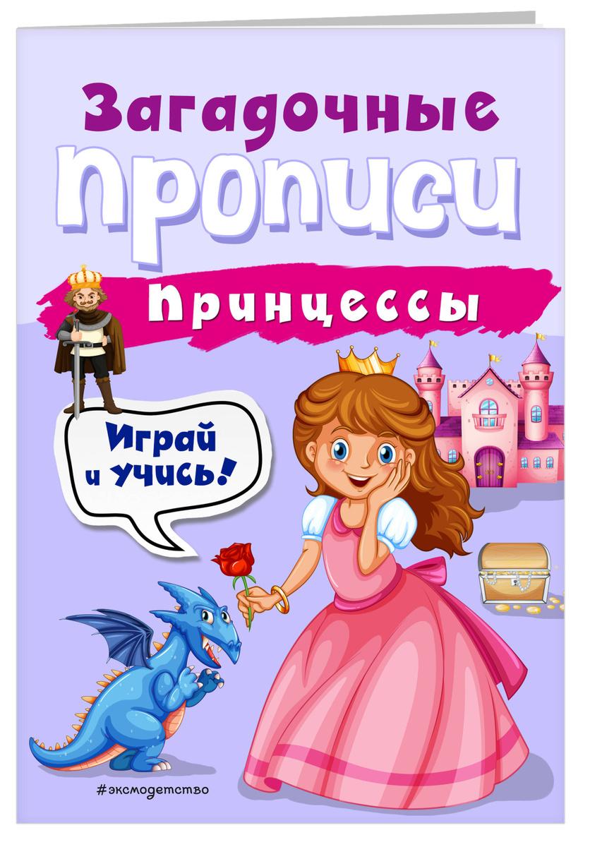 Принцессы   Абрикосова Инна Вадимовна #1